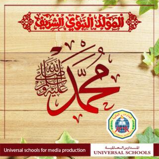 Al Mawled Web Image